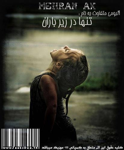 آلبوم جدید مهران Ak به نام  تنها در زیر bباران/b از کمپانی 0111